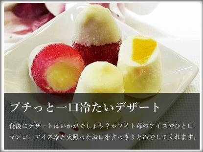 プチッと一口冷たいデザート