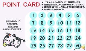 ポイントカードもあります!